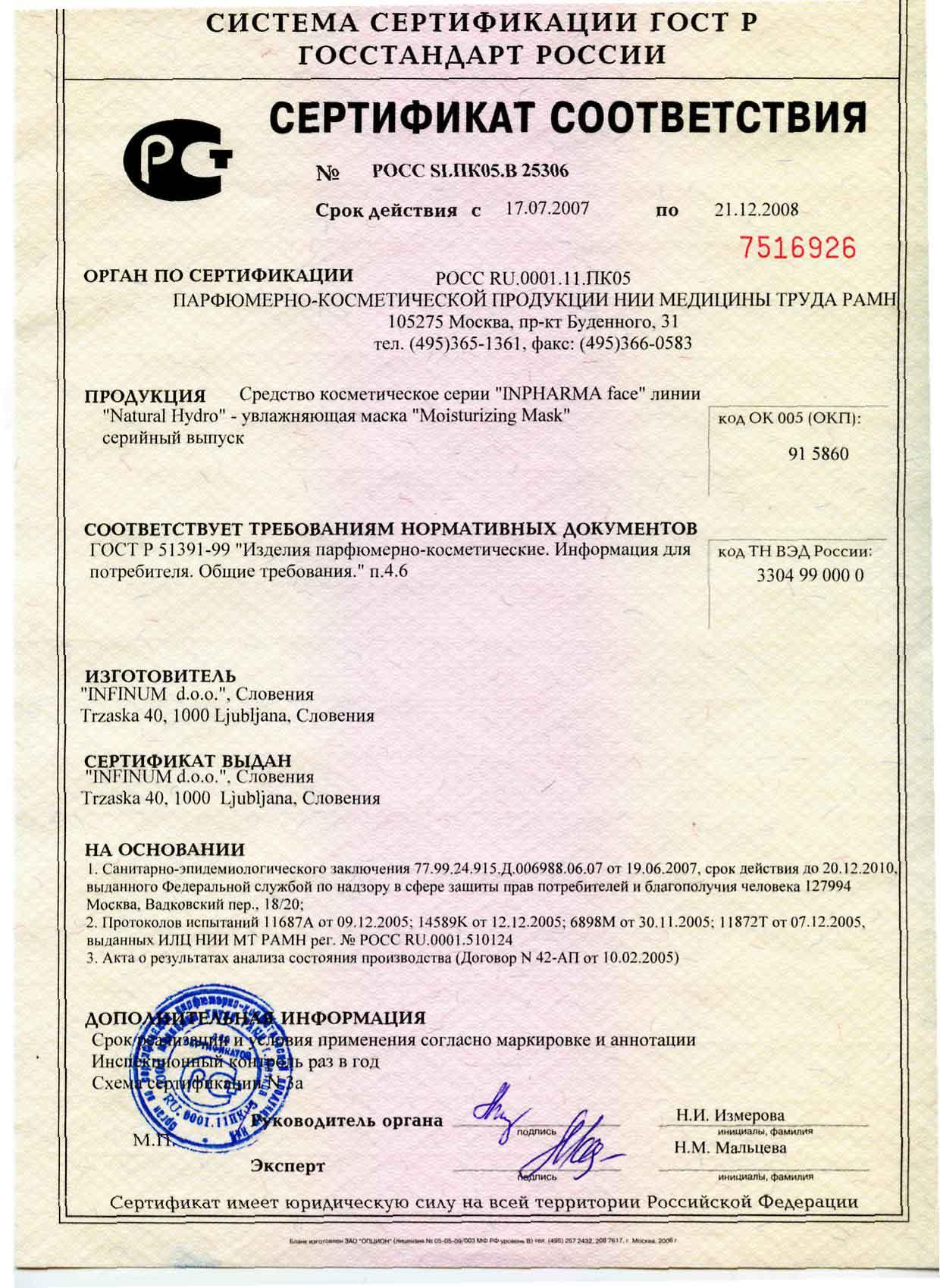 Сертификат гост р (обязательный) росс it.пк05.в28379. средство декоративной косметики для макияжа губ марки \